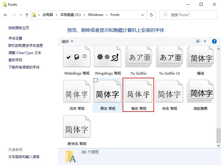 zabbix解决图形界面中文乱码的问题