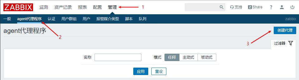 部署zabbix_proxy分布式监控