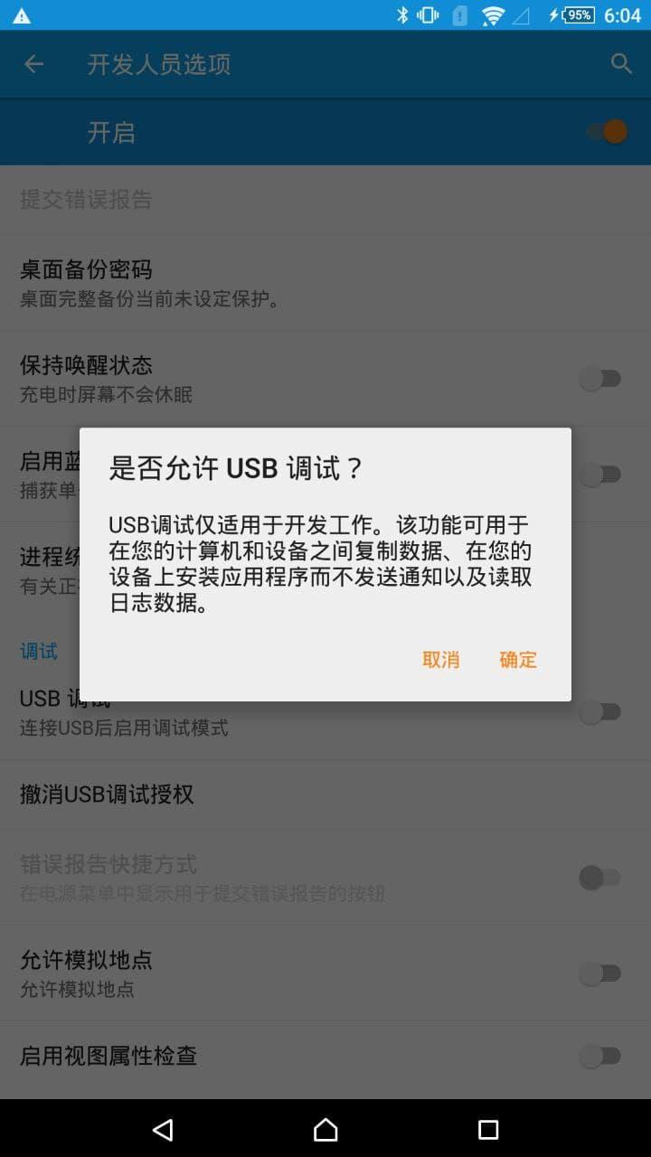 安卓手机通过ADB卸载系统自带程序,无需ROOT